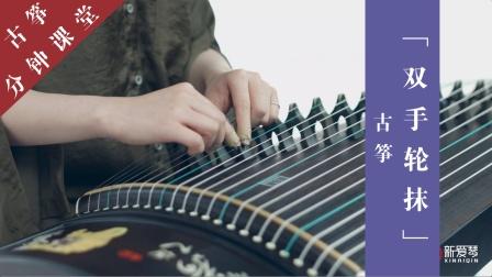 新爱琴【古筝分钟课堂】第30课 古筝《双手轮抹》教学
