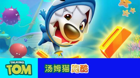 汤姆猫跑酷新玩法之海底世界