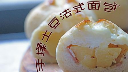 NoNo甜事之手揉土豆法式面包