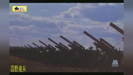 四野三野的炮兵如此强悍,抗战如有这装备,就可以正面碾压鬼子了!