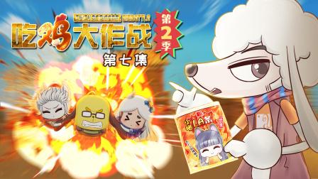 吃鸡大作战 第二季 第7集 自雷闯难关