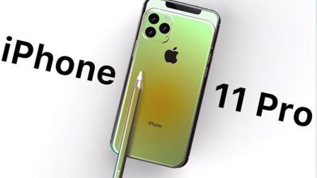iPhone 11 系列全部配置曝光:A13处理器6GB续航将迎来大幅提高