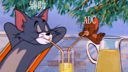我方辅助ADC共享经济时,ADC表现太真实,我感同身受!