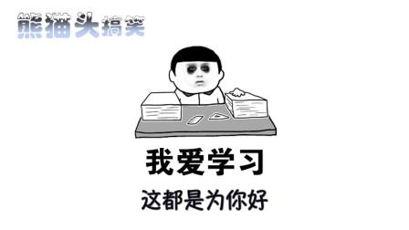 熊猫头开学新曲《我要你》搞笑吐槽去上学的烦恼,听后真扎心