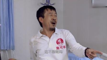 女人当官2:王胡骑车撞了人,谁知对方想讹人,没想王胡是专业的