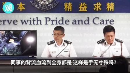 """港警详细回应鸣枪示警和所谓""""枪指记者""""事件"""