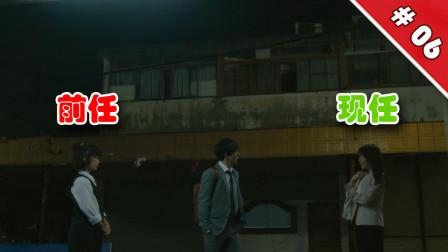 《凪的新生活06》前任遇到现任, 小伙说了这样一句话, 当场化解尴尬场面