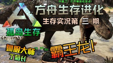 【丁菊长】生存第三天,捕获霸王龙,无敌~【方舟: 生存进化】生存实况第3期