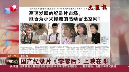 视频|文汇报: 国产纪录片《零零后》上映在即