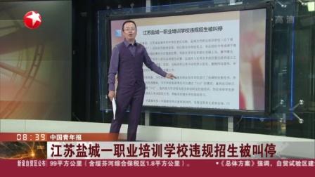 视频|中国青年报: 江苏盐城一职业培训学校违规招生被叫停