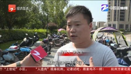 浙江经视新闻 取消订单起 滴滴司机开车撞飞乘客!