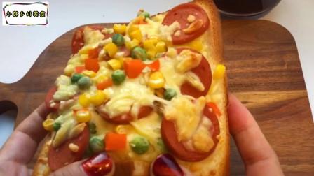 自己动手做个吐司披萨