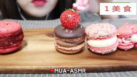 国外吃货萌妹子,吃马卡龙草莓蛋糕,发出的咀嚼声,感觉特别香