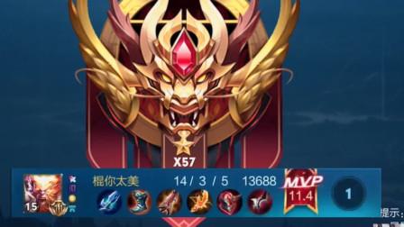 王者荣耀:荣耀57星14杀3死轻松获胜,国服猴子太强了!