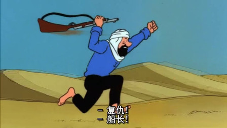 丁丁历险记:船长大胆跑向有枪的坏人,居然把他们都吓跑了