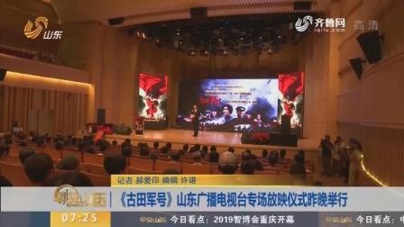 《古田军号》山东广播电视台专场放映仪式8月26日晚举行