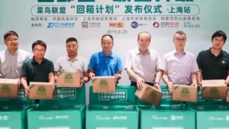 """杂志天下 2019 """"回箱计划"""" 纸箱回收点回收快递箱"""