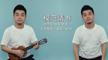 我是你初次流泪时手边的书    中国好声音精选歌曲「老狼-模范情书」尤克里里弹唱版cover Lemon