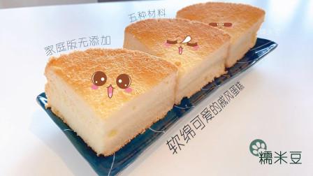 5种简单的材料配方 制作出适合新手的戚风蛋糕 家庭版无添加剂