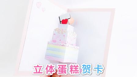 自制立体蛋糕贺卡,3D卡片教师节和生日都能送,自己做更有心