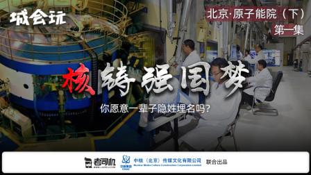 城会玩:核铸强国梦 探访北京401原子能院(下集)