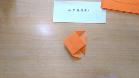 手工折纸,折一只可爱的金鱼,简单易学的折纸视频