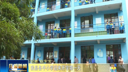 庄浪县各中小学迎来开学第一天