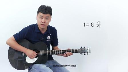《第二一课》弹唱平凡之路——小磊吉他零基础教程
