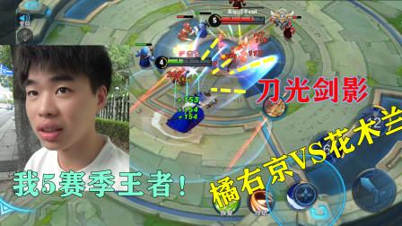 小b游戏:王者橘右京决战50星花木兰,这走位配得上5赛季王者?