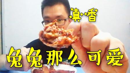 """四川""""麻辣兔头""""和""""香辣兔腿"""",哪个更好吃?看小伙这吃相就知道了!"""
