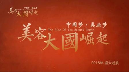中国美业首部史诗级纪录片《美容大国崛起》预告片