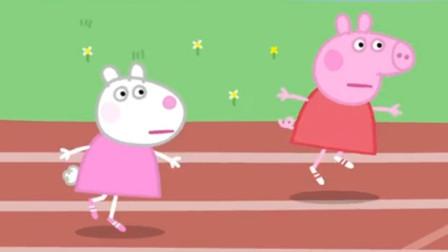 小猪佩奇与小羊苏西赛跑儿童卡通简笔画