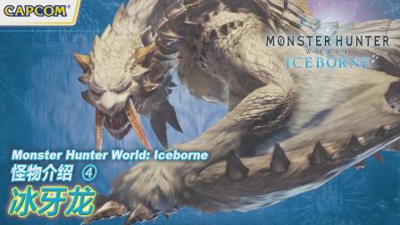 【怪物猎人世界.冰原】怪物介绍4:冰牙龙