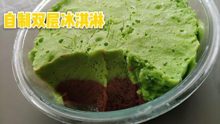 自制双层冰淇淋,好吃又好看,味道跟哈根达斯差不多!