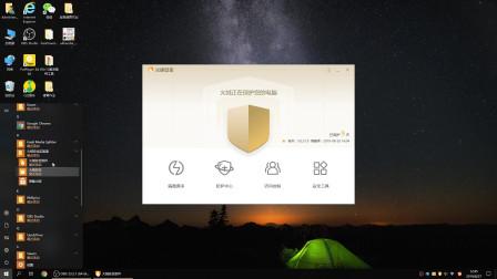 软件评测——火绒安全软件
