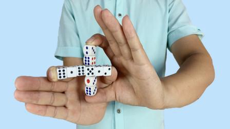 骰子魔术:两手不松开,如何才能让骰子互相穿越出来!其实特简单