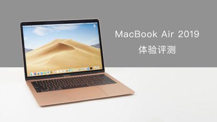 轻薄长续航,MacBook Air 2019评测