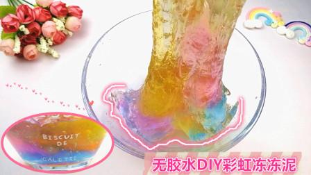 无胶水制作彩虹冻冻泥,方法也太简单了吧!无硼砂高颜值手感好