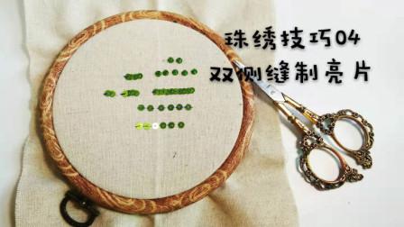 教你珠绣技巧04-双侧缝亮片