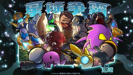 【娱乐向】星际争霸1卡通版——星灵第六关(母巢之战)