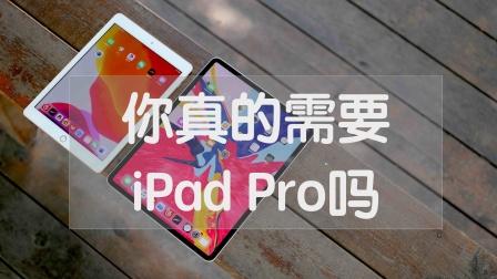 「花生説」你真的需要iPad Pro吗【iPad Pro12.9使用报告】
