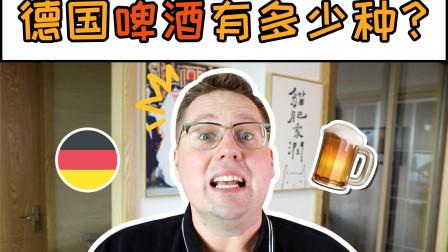 没想到德国原来有这么多种啤酒?!【阿福我想问一下】