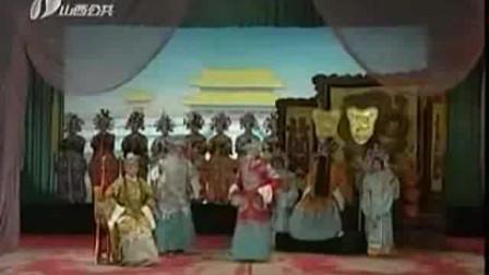 晋剧 【百岁挂帅】 全本 上集 榆次晋剧团演出