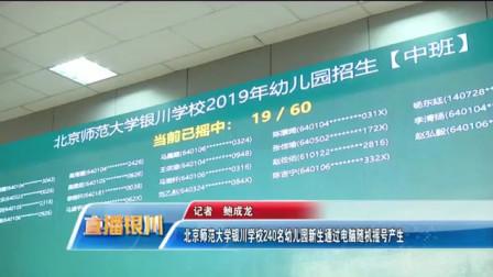 北京师范大学银川学校240名幼儿园新生通过电脑随机摇号产生
