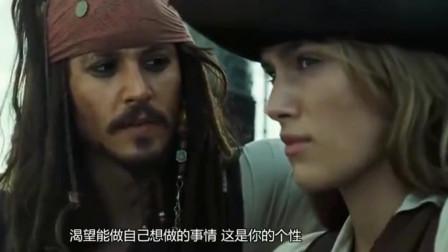 《加勒比海盗》游手好闲的船长勾引姑娘