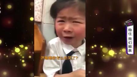 家庭幽默录像:女孩暴风哭泣根本停不下来,背后原因因为升小学?