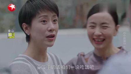 《小欢喜》大结局:高考结束,三个家庭汇聚一起,其乐融融!