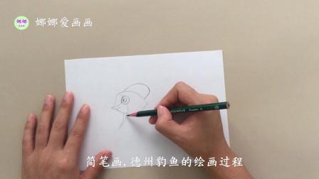 铅笔画小教程,教你德州豹鱼的简笔画法,过程很简单