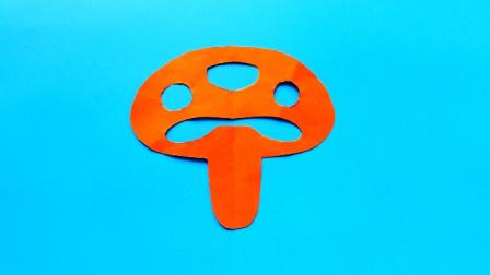 儿童剪纸小课堂:剪纸蘑菇,动手动脑,一学就会