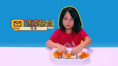 另一剧场:儿童玩具 蔬菜拼盘:胡萝卜与青瓜摆放成花朵